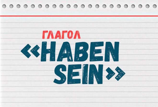ГлаголыHABENи SEIN