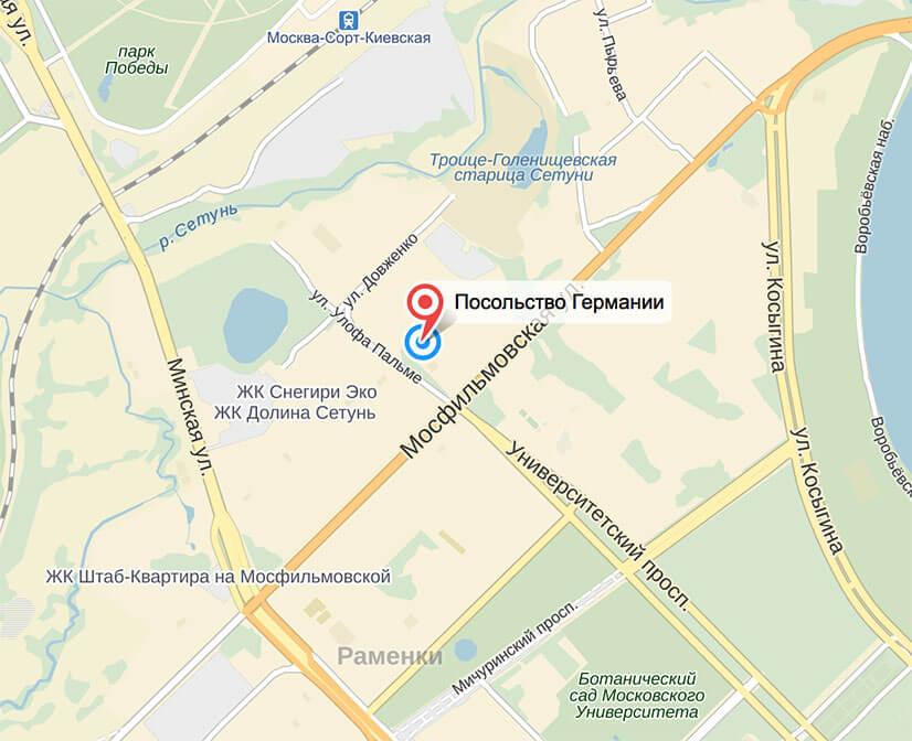 Посольство и Консульство Германии в Москве